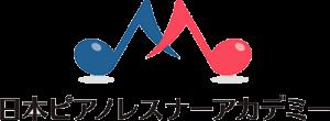 日本ピアノレスナーアカデミー