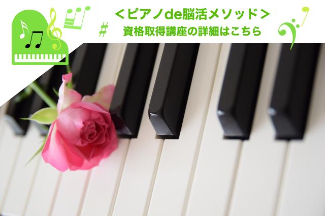 ピアノde脳活メソッド:資格取得講座の詳細はこちら